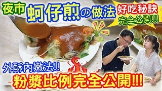 台灣夜市小吃蚵仔煎 酥皮粉漿比例大公開  乾杯DIY超大份三鮮煎 這樣做最好吃!!! 超豪邁版現身|乾杯與小菜的日常