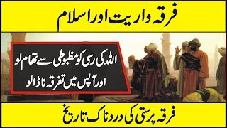 Islamic Concept of Humanity and Sectarianism In Urdu Hindi