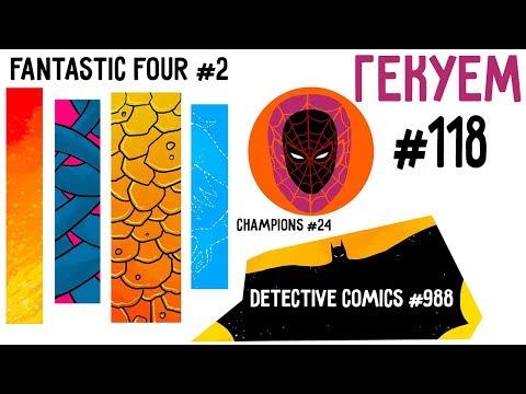 Гекуем #118 - Fantastic Four #2, Champions #24, Detective Comics #988 и пр.