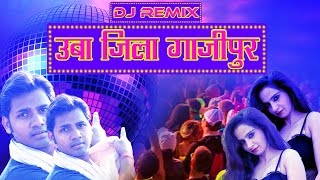 New Dj REMIX Song | उबा जिला गाजीपुर | Uba Jila Ghazipur | Ravinder Chauhan | New Bhojpuri Dj Song