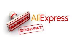 видео Как вернуть заказ, деньги с Алиэкспресс