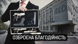 Озброєна благодійність ІІ Матеріал Володимира Сілякова для Слідства.Інфо