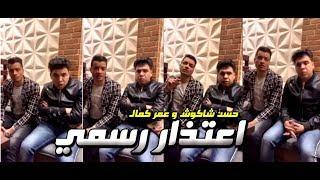 "اعتذار رسمي من "" حسن شاكوش و عمر كمال "" ل 100 مليون مصري - لازم تشوفو الفيديو"