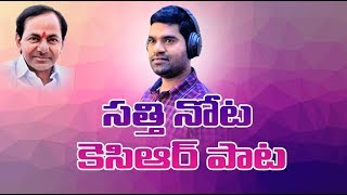 Viral Song on KCR by Bithiri Sathi - Dr. Kandi Konda