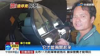 """男違停猝死車內 警敲窗車門竟""""自動解鎖""""│中視新聞 20191025"""