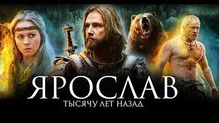 2010 - Ярослав. Тысячу лет назад