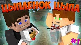 Прохождение карт Minecraft: ЦЫПЛЕНОК ЦЫПА [ЧАСТЬ 1]