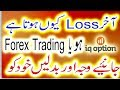 Which Trading is profitable? Forex or Crypto? Earn Money Online Bangla 2020  Online Income Bangla