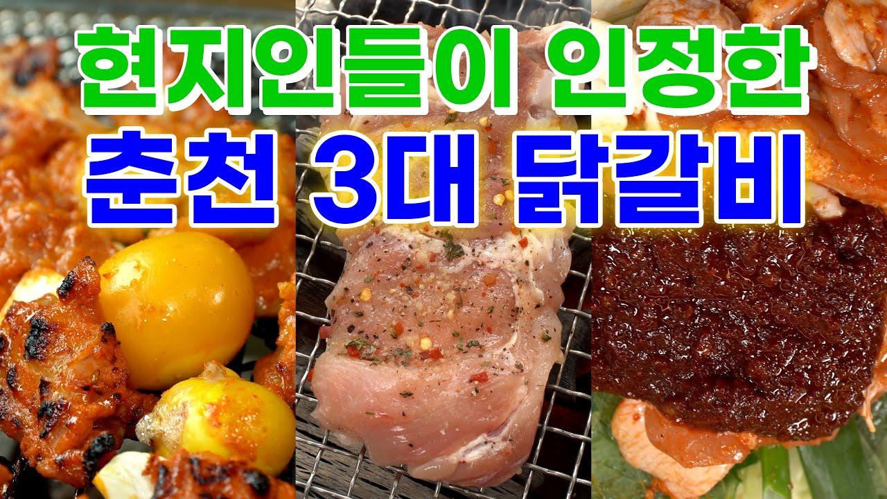춘천 토박이들이 뽑은 춘천 닭갈비의 성지 맛집 BEST 3 이 영상만 보세요