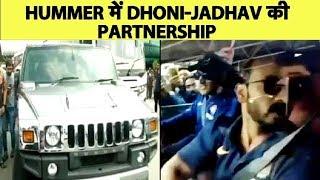 Dhoni-Jadhav ने Ranchi में की Hummer की सवारी   Ind vs Aus