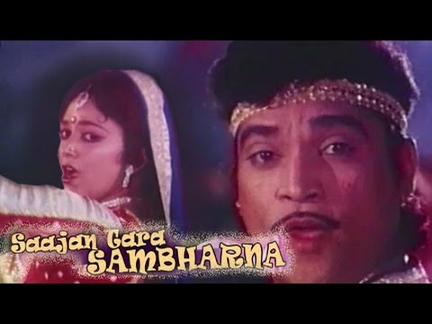 Sajan Tara Sambharna Full Movie - સાજન તારા સંભારણા – Gujarati Movies - Action Romantic Comedy Movie