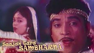 Sajan Tara Sambharna Full Movie - સાજન તારા સંભારણા – Gujarati Movies - Action Romantic Comedy Movie