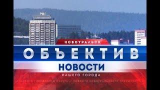 """""""Объектив"""" от 23 ноября 2018 г."""