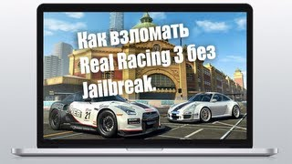 Взлом Real Racing 3 без Jailbreak.