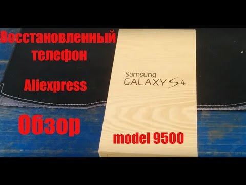 Обзор восстановленного телефона Samsung Galaxy S4 9500 с Aliexpress