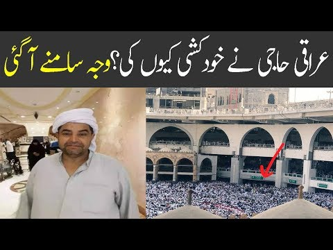 Latest Updates About Masjid Ul Haraam Iraqi Haji Video | Saudi Arabia Makkah Latest News Today