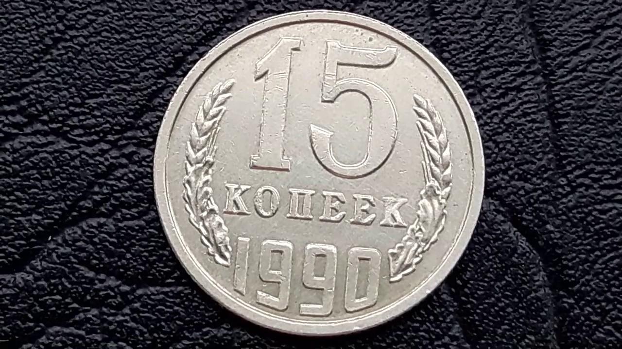 15 копеек 1990 разновидности базилевич к в