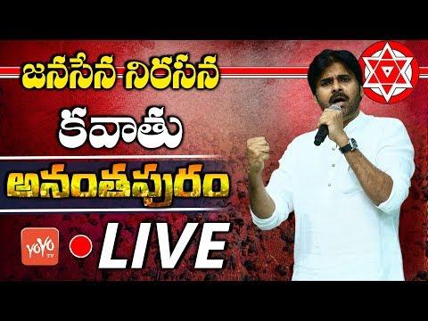 Pawan Kalyan Kavathu LIVE | Janasena Nirasana Kavathu - Anantapuram | Janasena Party | YOYO TV