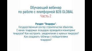 Обучение работе с B2B GLOBAL - тендеры