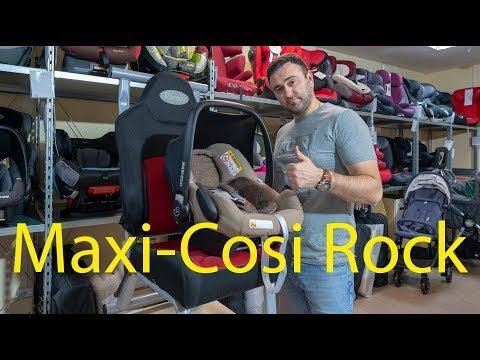 Maxi-Cosi Rock – автолюлька до 1 года
