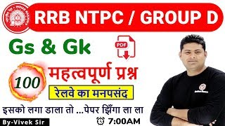 RRB NTPC  Group D  GS amp GK By Vivek Sir  Sunday Special 100    715 AM