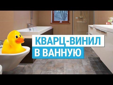 Отделка ванной комнаты. Укладка плитки ПВХ в туалете. Кварц-винил Fine Floor