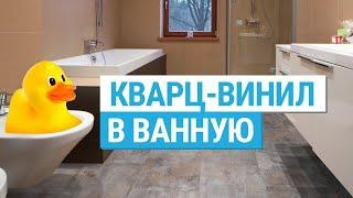 видео Напольные покрытия для ванной комнаты, чем отделать пол?
