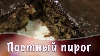 Постный рецепт ★ Постный пирог