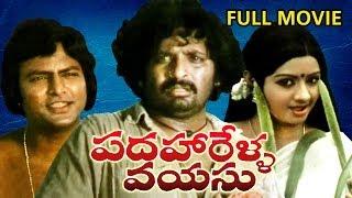 Padaharella Vayasu Full Length Telugu Moive || DVD Rip