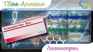 Лизиноприл таблетки - показания (видео инструкция) описание, отзывы