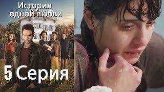 История одной любви - 5 серия