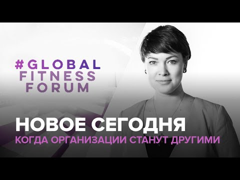 Людмила Морозова на Global Fitness Forum