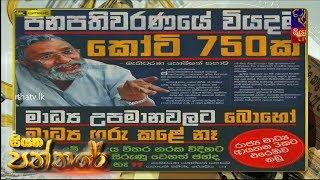 Siyatha Paththare | 14.11.2019 | Siyatha TV Thumbnail