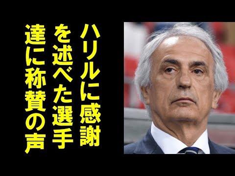 ハリルの功績を忘れてはいけない!日本代表選手らが感謝の気持ちを続々表明に称賛の嵐!