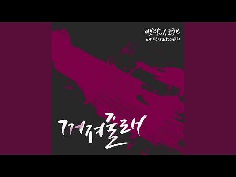 Go Away (꺼져줄래) (feat.EB of Black Swan)
