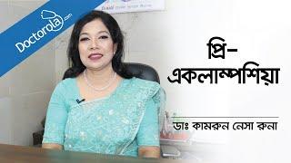 প্রি-একলামশিয়া কি - ডাঃ কামরুন নেসা রুনা