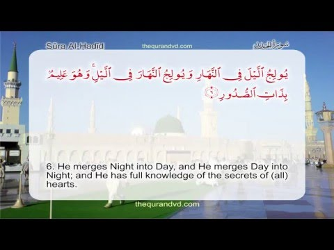 Surah 57 – Chapter 57 Al Hadid  HD Quran with English translation by Abdullah Yousaf Ali