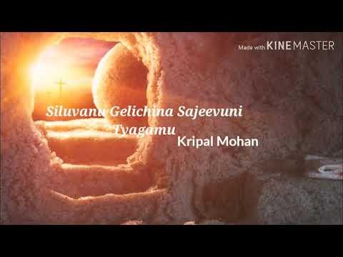 Siluvanu Gelichina Sajeevuni Tyagamu || Kripal Mohan || Telugu Christian Songs