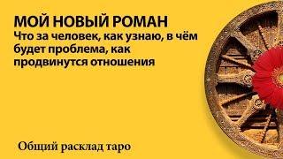 ГРЯДУЩИЙ РОМАН - таро для тех, кто в поиске