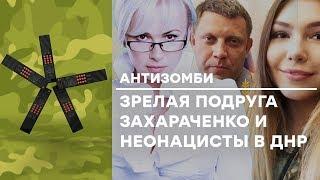 Зрелая любовница Захарченко и западные приспешники Путина - Антизомби, 20.07.2018 | ЛУЧШЕЕ