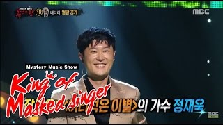 [King of masked singer] 복면가왕 - identity of