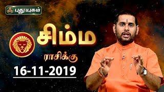 Rasi Palan | Simha | சிம்ம ராசி நேயர்களே! இன்று உங்களுக்கு… | Leo | 16/11/2019