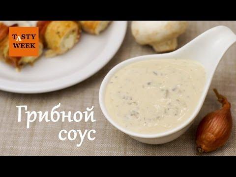 Как приготовить вкусный ГРИБНОЙ СОУС (лёгкий рецепт)