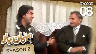مهمان یار- فصل دوم - قسمت هشتم / Mehman-e-Yaar - Season 2 - Episode 08 - Asif Paiman