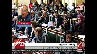 المواجهة   مجلس النواب يوافق نهائياً على قانون الرقابة الإدارية الجديد