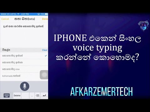 AfkarZemerTech | How to Voice typing Sinhala on IPhone 2017