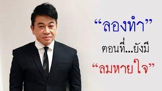 """""""ลองทำ"""" ตอนที่ยังมี """"ลมหายใจ"""" I จตุพล ชมภูนิช I Supershane Thailand"""
