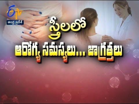 Women And General Health | Sukhibhava | 4th  May 2018 | ETV Andhra Pradesh