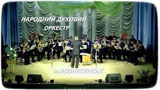 ВОЗНЕСЕНСЬК НАРОДНИЙ ДУХОВИЙ ОРКЕСТР thumbnail