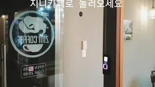 [지니씨앤에이] 무인카페에 놀러오세요^^